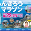 【魚津しんきろうマラソン 2018】結果・速報(ランナーズアップデート)
