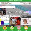 【第5回 足羽川ふれあいマラソン 2017】結果・速報(リザルト)