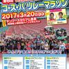 【コ・ス・パ リレーマラソン 2017】2017年3月20日開催。エントリー11月開始