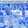 【第39回 京都ロードレース 2017】結果・速報(リザルト)