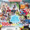 【NAGOURAマラソン 2017】結果・速報・完走率(リザルト)