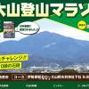 【第32回 大山登山マラソン 2017】結果・速報(リザルト)