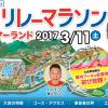 【よみうりリレーマラソン in 東京サマーランド 2017】結果・速報(リザルト)