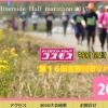 【吉野川市リバーサイドハーフマラソン 2017】結果・速報(リザルト)