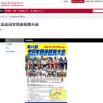 【第41回 全日本競歩能美大会 2017】結果・速報(リザルト)