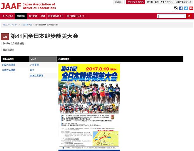 全日本競歩能美大会画像