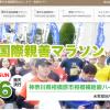 【東日本国際親善マラソン 2017】結果・速報(リザルト)