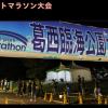【葛西臨海公園ナイトマラソン(スプリングステージ)2017】結果・速報