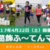 【第2回 葛飾ふ~てんマラソン 2017】結果・速報(リザルト)