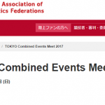 【TOKYO Combined Events Meet 2017】エントリーリスト(出場選手)