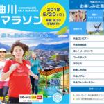 【第4回 千曲川ハーフマラソン 2018】結果・速報(リザルト)