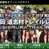【第10回 道志村トレイルレース 2018】結果・速報(リザルト)
