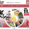 【いびがわマラソン 2018】結果・速報・完走率(ランナーズアップデート)