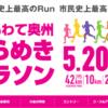 【いわて奥州きらめきマラソン 2018】結果・速報(ランナーズアップデート)
