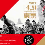 【ジャパン駅伝ツアー 2016-2017 東京ファイナル】結果・速報(リザルト)