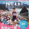 【 角田山一周ハーフマラソン 2017】結果・速報(リザルト)