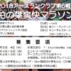 【第6回 柏の葉爽快マラソン 2018】結果・速報(リザルト)