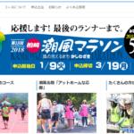 【第18回 柏崎潮風マラソン 2018】結果・速報(リザルト)