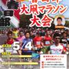 【春日部大凧マラソン 2018】結果・速報(リザルト)川内優輝、出場