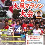 【第31回 春日部大凧マラソン 2019】結果・速報(ランナーズアップデート)