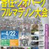【香住ジオパークフルマラソン 2017】結果・速報・完走率(リザルト)