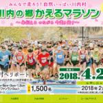 【第3回 川内の郷かえるマラソン 2018】結果・速報(リザルト)