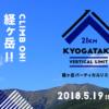 【経ヶ岳バーティカルリミット 2018】結果・速報・完走率(リザルト)