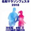 【大山町名和マラソンフェスタ 2018】結果・速報(リザルト)