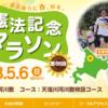 【なよろ憲法記念ハーフマラソン 2018】結果・速報(リザルト)