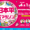 【日本平桜マラソン 2018】結果・速報(ランナーズアップデート)