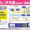 【新潟ロードレース 2017】結果・速報(リザルト)