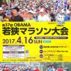 【第37回 OBAMA若狭マラソン 2017】結果・速報(リザルト)