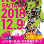 【第4回 さいたま国際マラソン 2018】結果・速報・招待選手(リザルト)