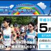 【第32回 白根ハーフマラソン 2018】結果・速報(リザルト)