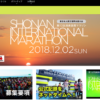 【湘南国際マラソン 2018】エントリー5月26日 20:00開始。3時間で定員締切り