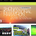 【湘南国際マラソン 2018】エントリー5月26日 20:00開始。68分で定員締切り(前回)