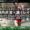 【第9回 東丹沢宮ヶ瀬トレイルレース 2017】結果・速報(リザルト)