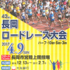 【第43回 長岡ロードレース 2017】結果・速報(リザルト)
