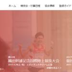 【第51回 織田記念陸上 2017】エントリーリスト・タイムテーブル
