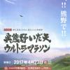 【奥熊野いだ天ウルトラマラソン 2017】結果・速報(リザルト)