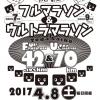 【戸田・彩湖フルマラソン&ウルトラマラソン 2017】結果・速報(リザルト)