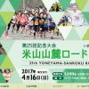 【第25回 米山山麓ロードレース 2017】結果・速報(リザルト)