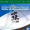 【野辺山100kmウルトラマラソン 2018】結果・速報・完走率(リザルト)川内優輝、出場