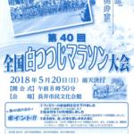 【第40回 全国白つつじマラソン 2018】結果・速報(リザルト)