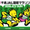 【千歳JAL国際マラソン 2018】結果・速報(ランナーズアップデート)