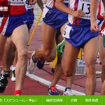 【中国実業団陸上競技選手権 2019年5月11・18・19日】結果・速報(リザルト)