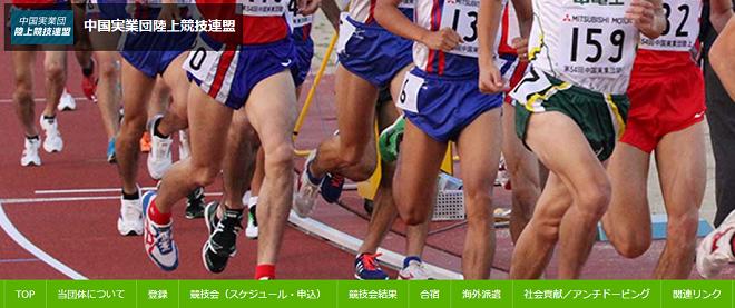 中国実業団陸上競技連盟