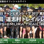 【第9回 道志村トレイルレース 2017】結果・速報(リザルト)