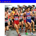 【第62回 平成国際大学長距離】スタートリスト・タイムテーブル