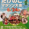 【平川市たけのこマラソン 2018】結果・速報(リザルト)